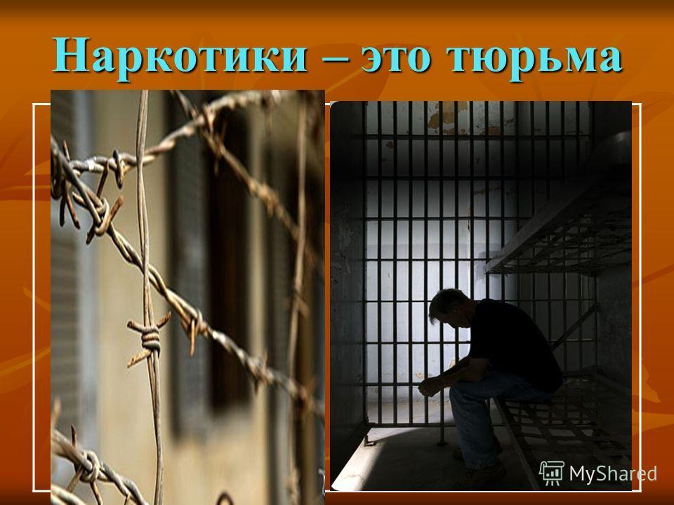 Наркотики – это тюрьма