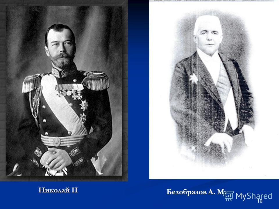10 Николай II Безобразов А. М.