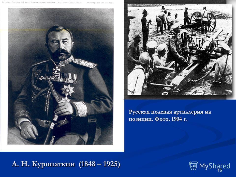 16 А. Н. Куропаткин (1848 – 1925) Русская полевая артиллерия на позиции. Фото. 1904 г.