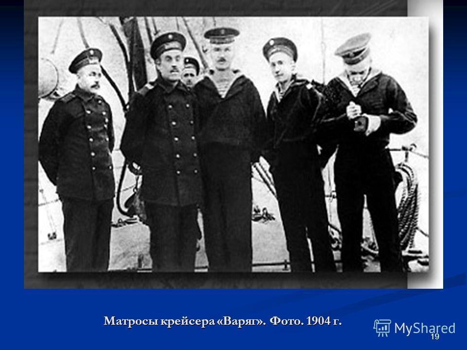 19 Матросы крейсера «Варяг». Фото. 1904 г.