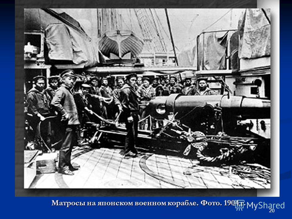 20 Матросы на японском военном корабле. Фото. 1904 г.