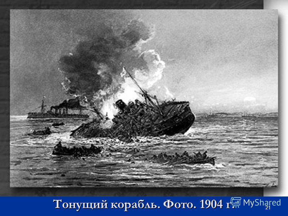 21 Тонущий корабль. Фото. 1904 г.