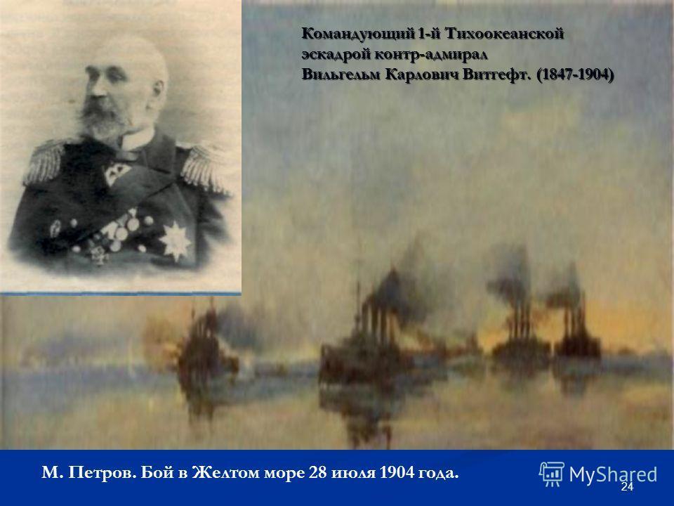 24 Командующий 1-й Тихоокеанской эскадрой контр-адмирал Вильгельм Карлович Витгефт. (1847-1904) М. Петров. Бой в Желтом море 28 июля 1904 года.