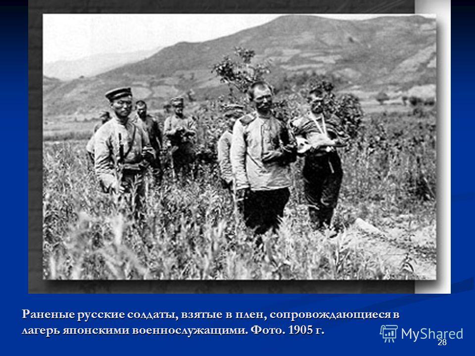 28 Раненые русские солдаты, взятые в плен, сопровождающиеся в лагерь японскими военнослужащими. Фото. 1905 г.