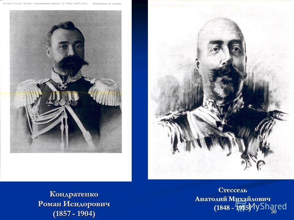 30 Кондратенко Роман Исидорович (1857 - 1904) Стессель Анатолий Михайлович (1848 - 1915)
