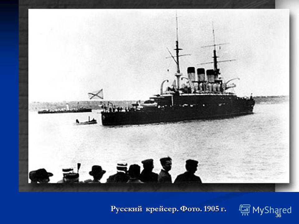 36 Русский крейсер. Фото. 1905 г.
