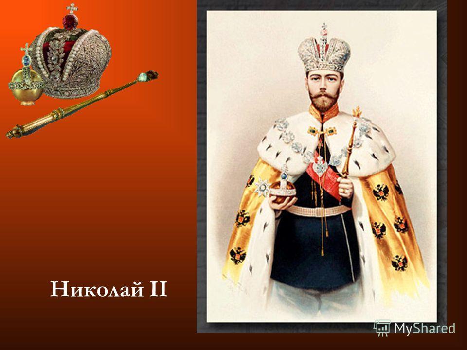 4 Николай II