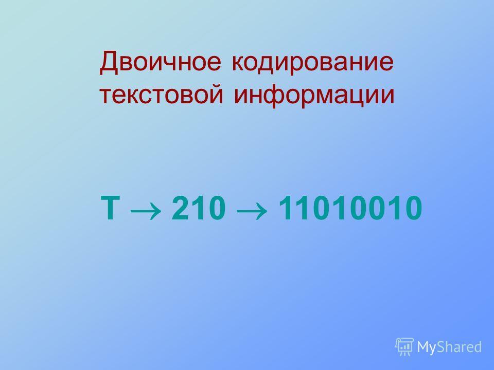 Двоичное кодирование текстовой информации Т 210 11010010