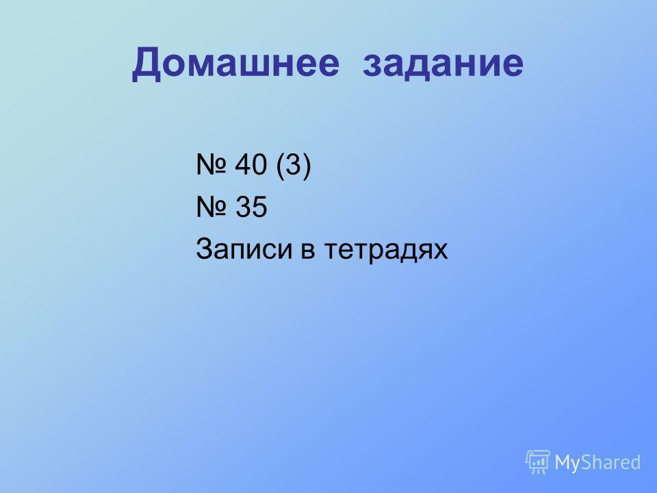 Домашнее задание 40 (3) 35 Записи в тетрадях