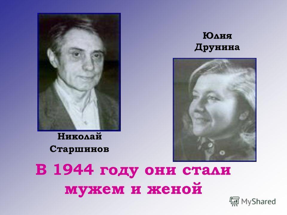 В 1944 году они стали мужем и женой Николай Старшинов Юлия Друнина