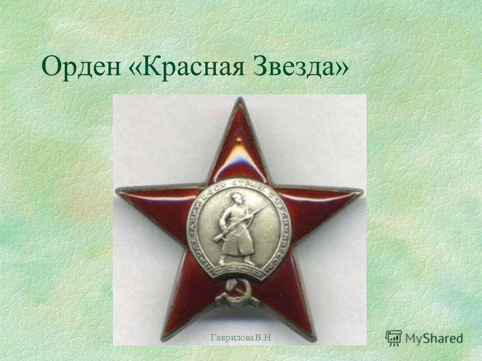 Орден «Красная Звезда» Гаврилова В.Н