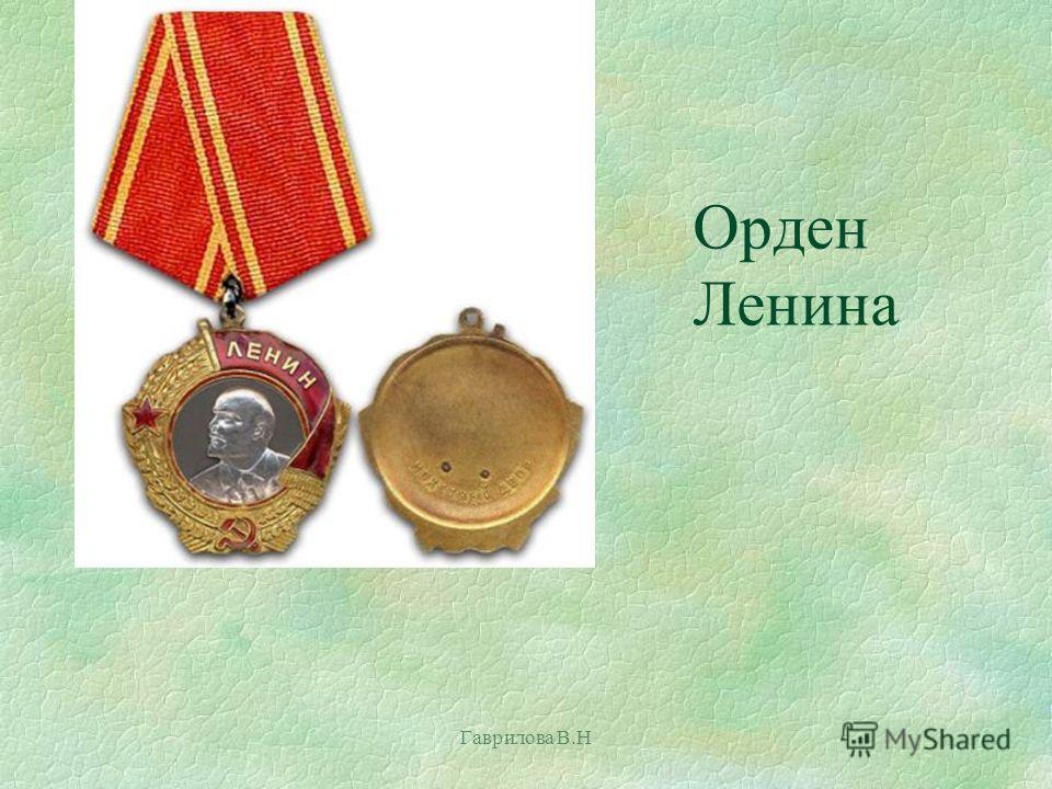Орден Ленина Гаврилова В.Н