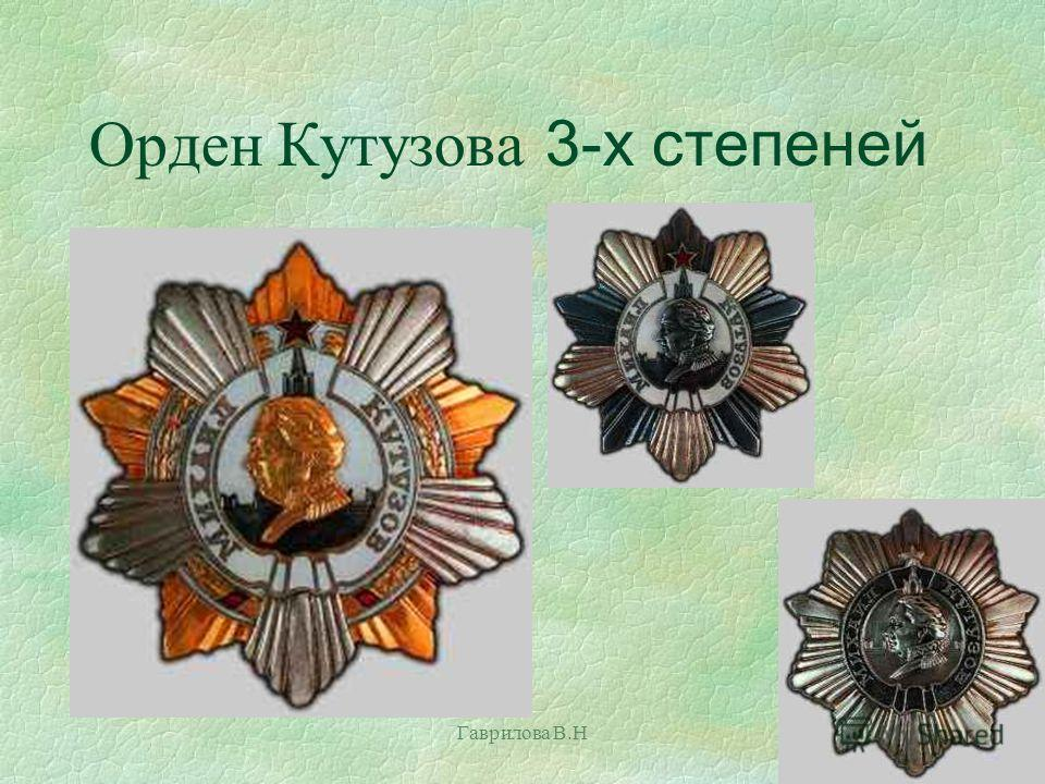 Орден Кутузова 3-х степеней Гаврилова В.Н
