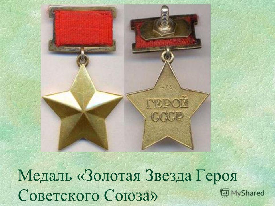 Медаль «Золотая Звезда Героя Советского Союза» Гаврилова В.Н