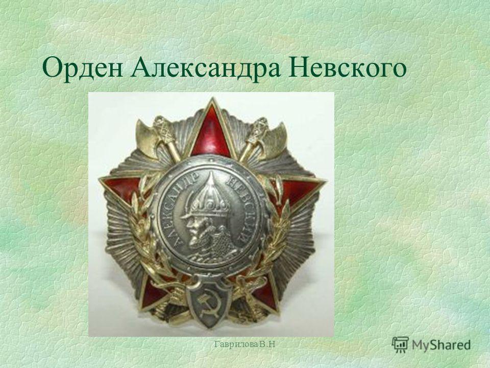 Орден Александра Невского Гаврилова В.Н