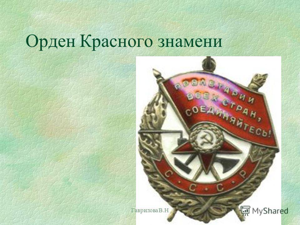 Орден Красного знамени Гаврилова В.Н