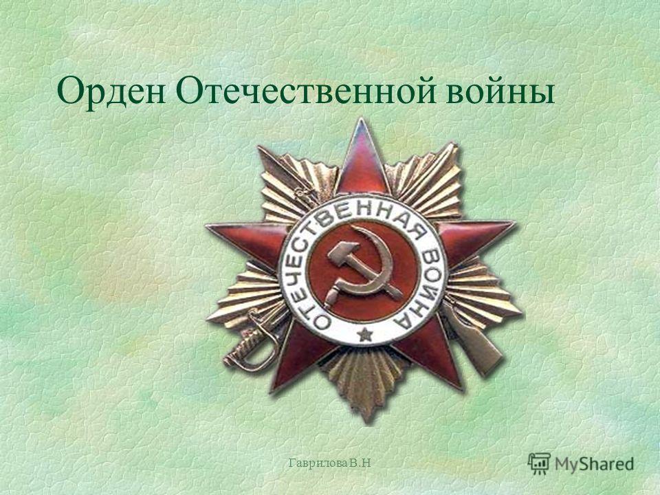 Орден Отечественной войны Гаврилова В.Н