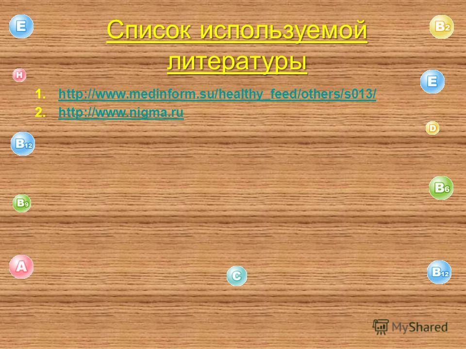 Список используемой литературы 1.http://www.medinform.su/healthy_feed/others/s013/http://www.medinform.su/healthy_feed/others/s013/ 2.http://www.nigma.ruhttp://www.nigma.ru