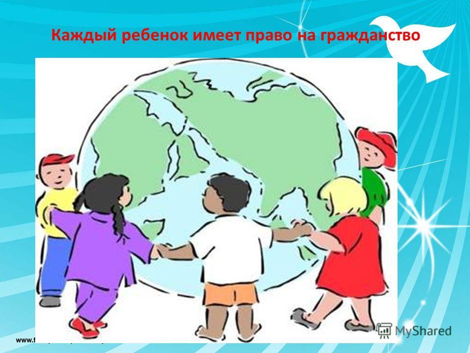 Каждый ребенок имеет право на гражданство