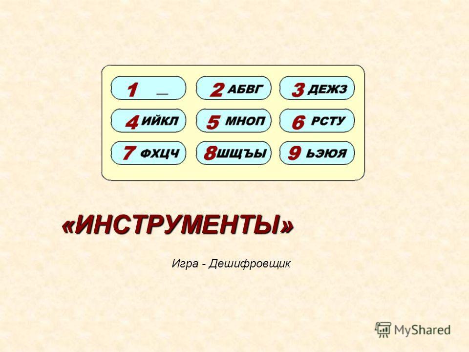 Игра - Дешифровщик «ИНСТРУМЕНТЫ»