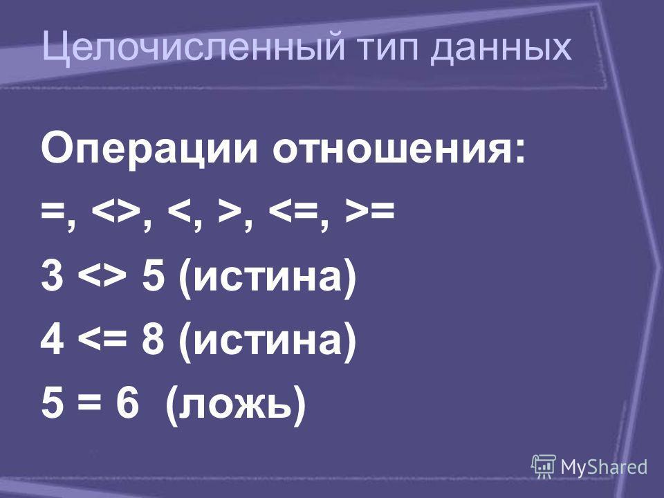Операции отношения: =, ,, = 3  5 (истина) 4