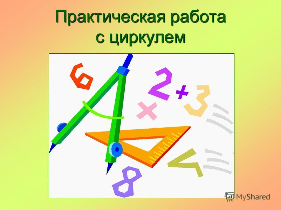 Самопроверка Р 2 = 25 + 25 + 25 = 75 (мм) Р 3 = 25 + 25 + 20 = 70 (мм) Р 4 = 25 + 25 + 40 = 90 (мм) Вычислить периметр фигур
