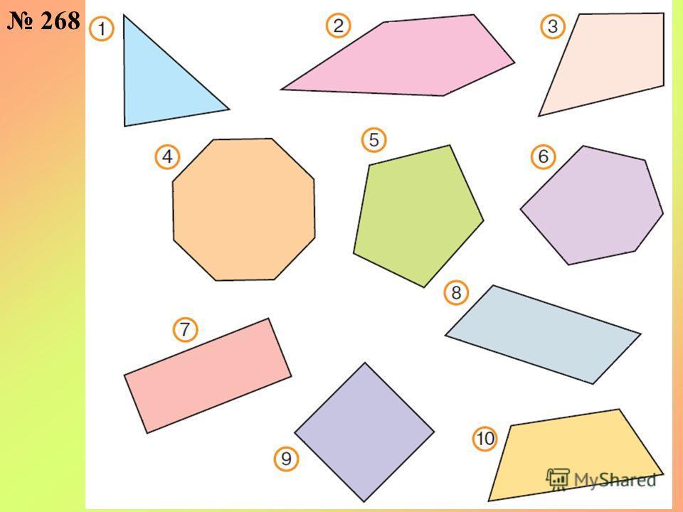 Тема урока: Многоугольник. Периметр многоугольника
