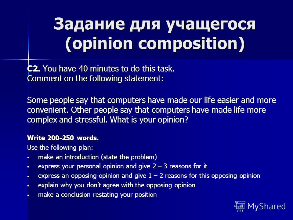 Задание для учащегося (opinion composition) C2. You have 40 minutes to do this task. Comment on the following statement: Some people say that computers have made our life easier and more convenient. Other people say that computers have made life more