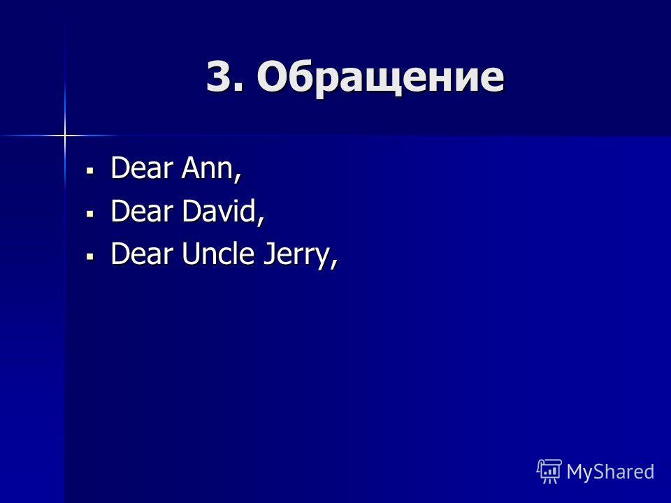 3. Обращение Dear Ann, Dear Ann, Dear David, Dear David, Dear Uncle Jerry, Dear Uncle Jerry,