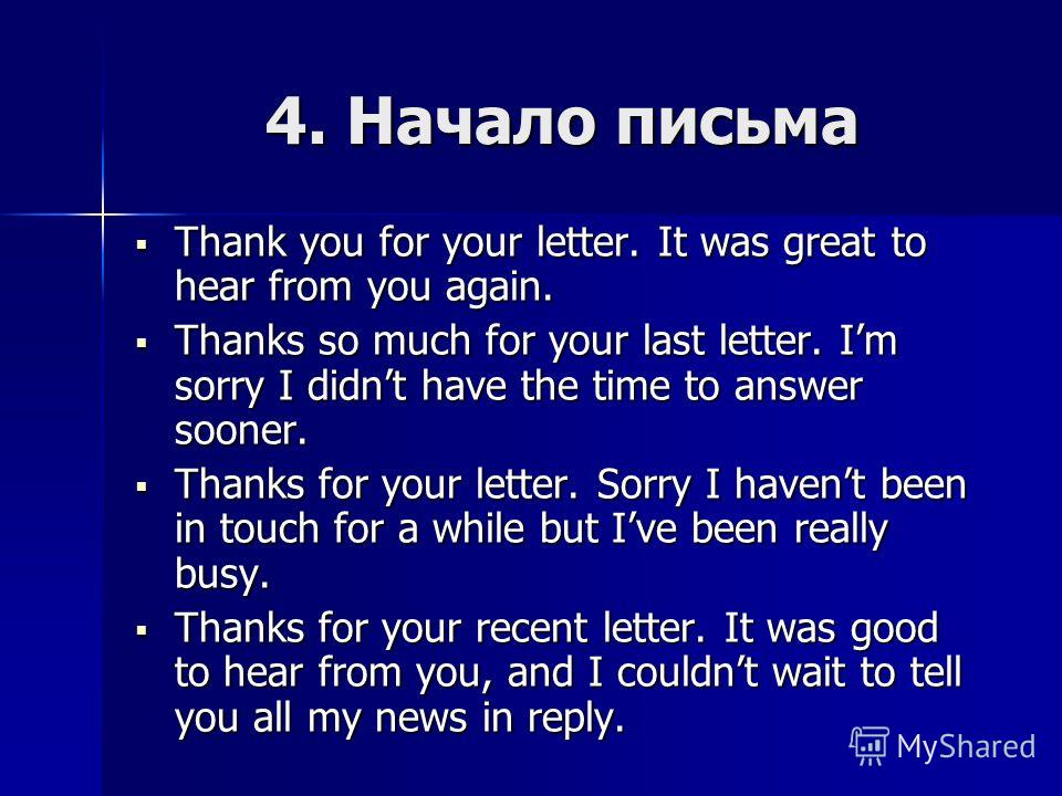4. Начало письма Thank you for your letter. It was great to hear from you again. Thank you for your letter. It was great to hear from you again. Thanks so much for your last letter. Im sorry I didnt have the time to answer sooner. Thanks so much for