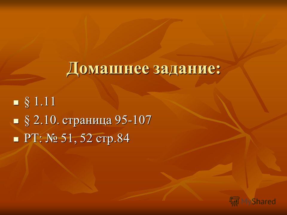 Домашнее задание: § 1.11 § 2.10. страница 95-107 РТ: 51, 52 стр.84