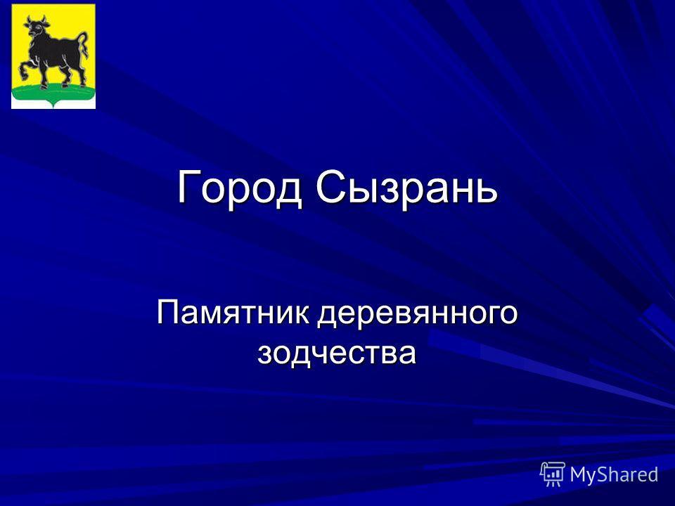 Город Сызрань Памятник деревянного зодчества