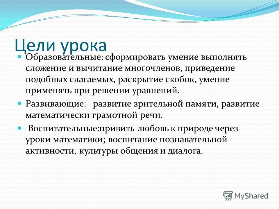 Выполнила: Ямалетдинова А.Н. Учитель математики МКОУ «Аминевская СОШ»