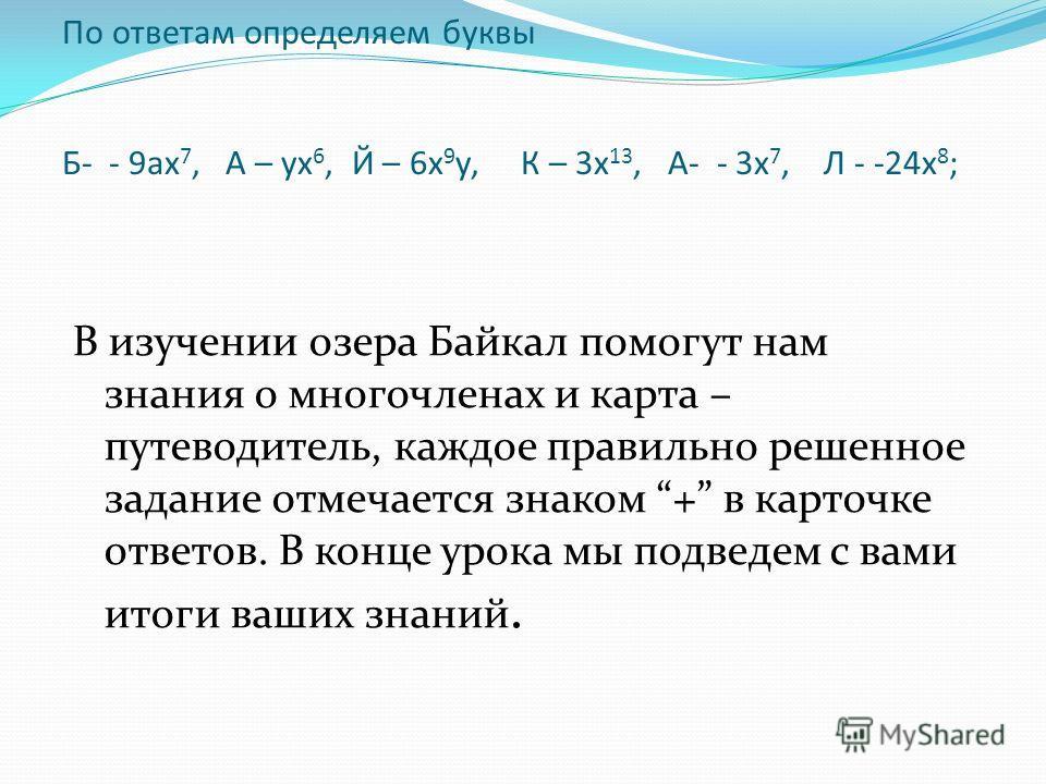 1) Решите примеры по логической цепочке (фронтальная работа) - х 7 - 3х 6 1\3у 3ах 8х 2 х -2х 3 у -