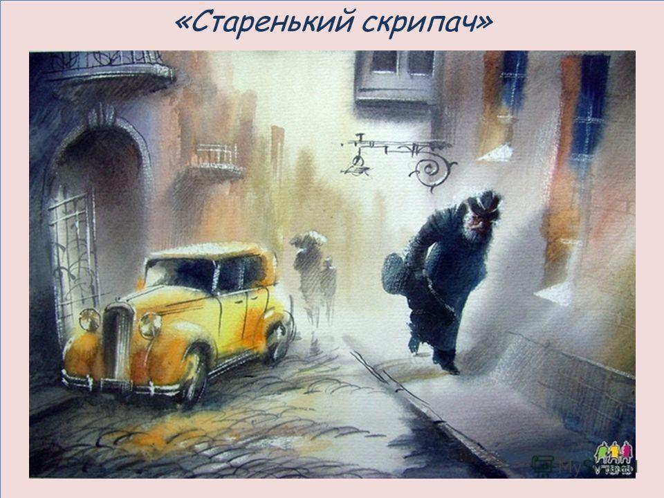 Живопись по-сырому «Старенький скрипач»