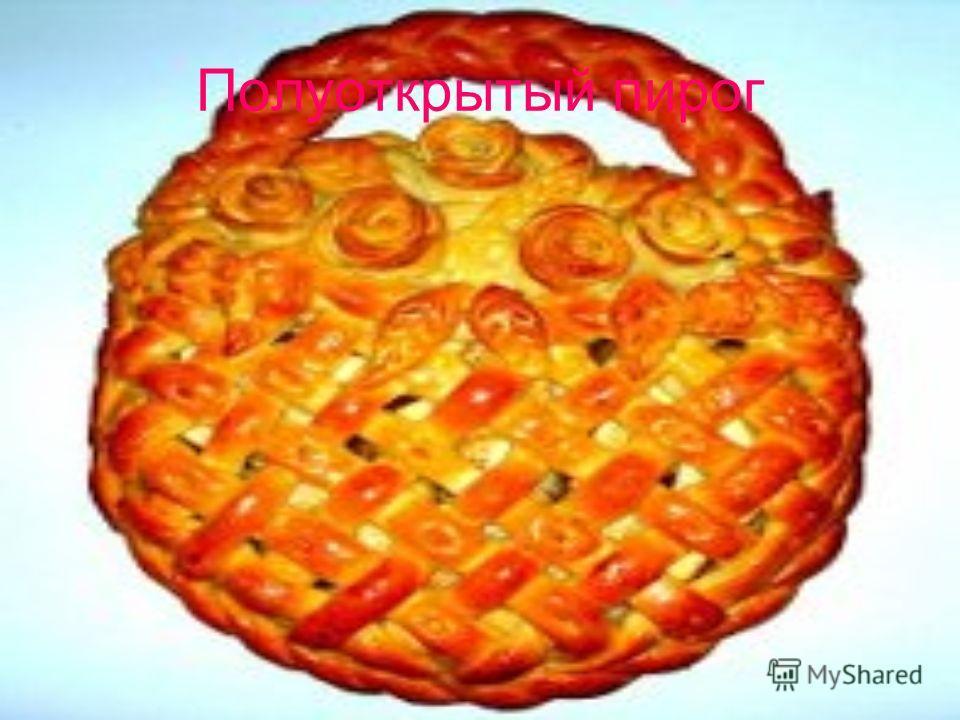 Полуоткрытый пирог