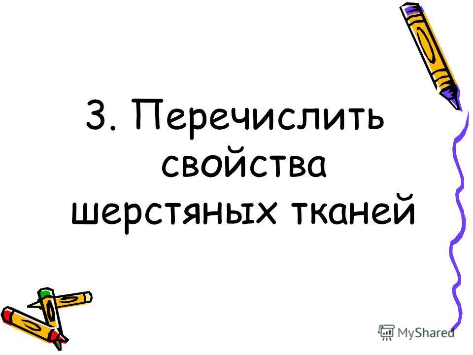 3. Перечислить свойства шерстяных тканей