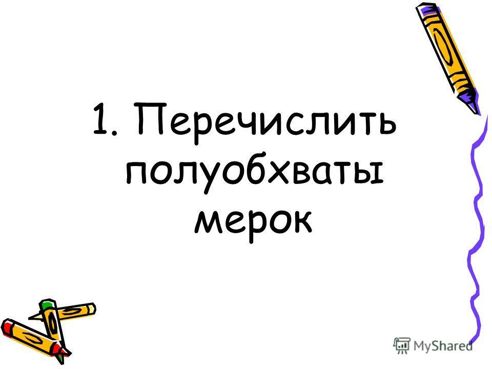 1. Перечислить полуобхваты мерок