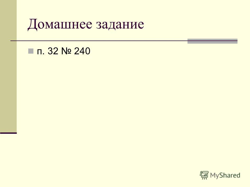 Домашнее задание п. 32 240