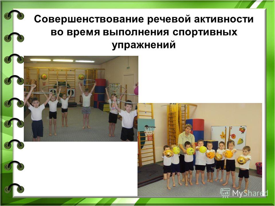 Совершенствование речевой активности во время выполнения спортивных упражнений