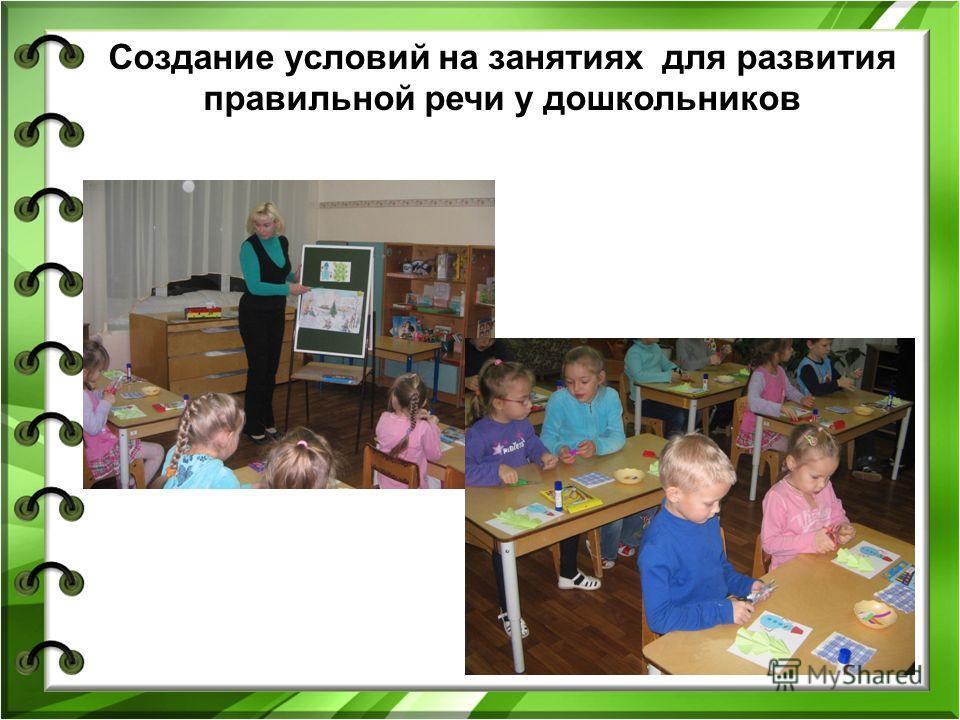 Создание условий на занятиях для развития правильной речи у дошкольников