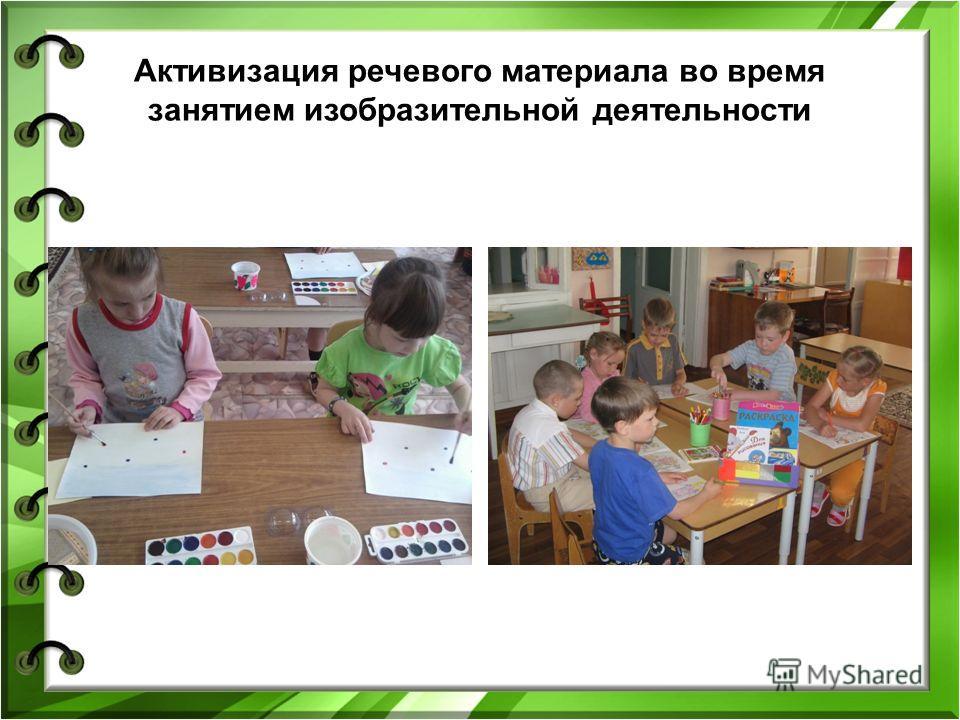 Активизация речевого материала во время занятием изобразительной деятельности