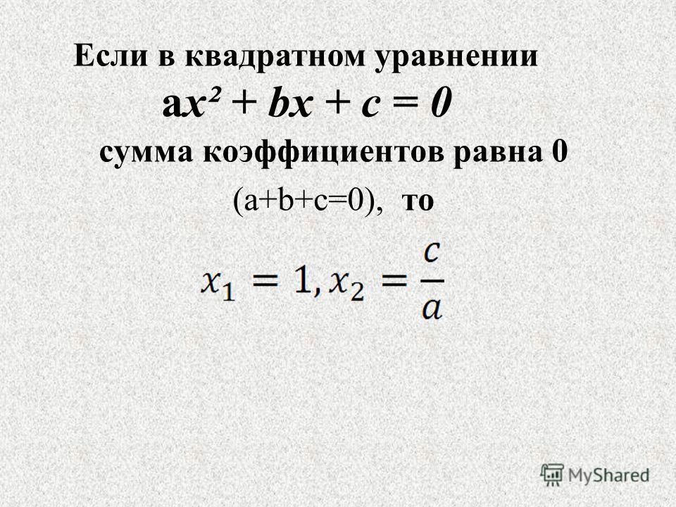 сумма коэффициентов равна 0 (a+b+c=0), то Если в квадратном уравнении ах² + bх + c = 0