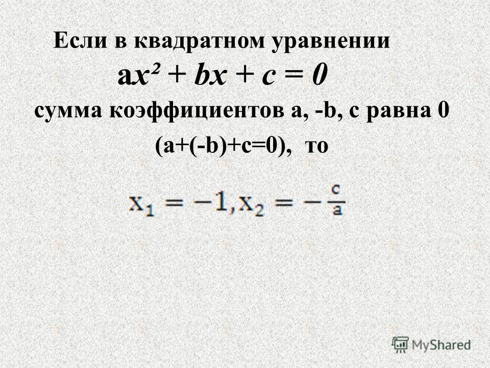 сумма коэффициентов а, -b, с равна 0 (a+(-b)+c=0), то Если в квадратном уравнении ах² + bх + c = 0