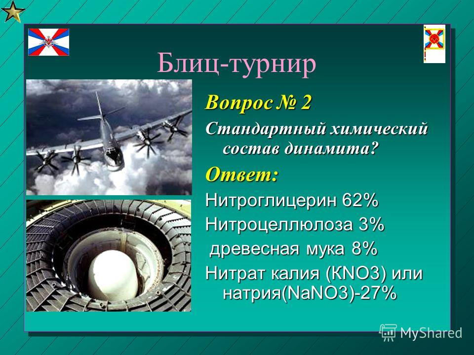 Блиц-турнир Вопрос 2 Стандартный химический состав динамита? Ответ: Нитроглицерин 62% Нитроцеллюлоза 3% древесная мука 8% древесная мука 8% Нитрат калия (КNO3) или натрия(NaNO3)-27%