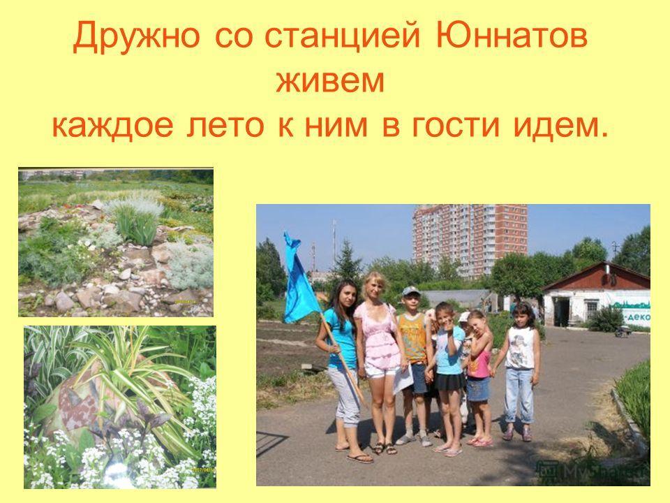 Дружно со станцией Юннатов живем каждое лето к ним в гости идем.