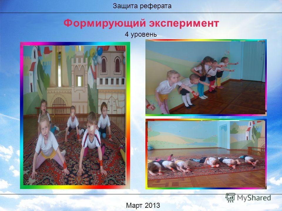 Защита реферата Март 2013 4 уровень Формирующий эксперимент