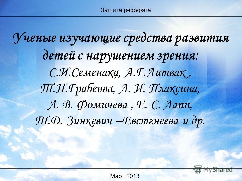 Презентация на тему Март Защита реферата Учитель дефектолог МДОУ  4 Март