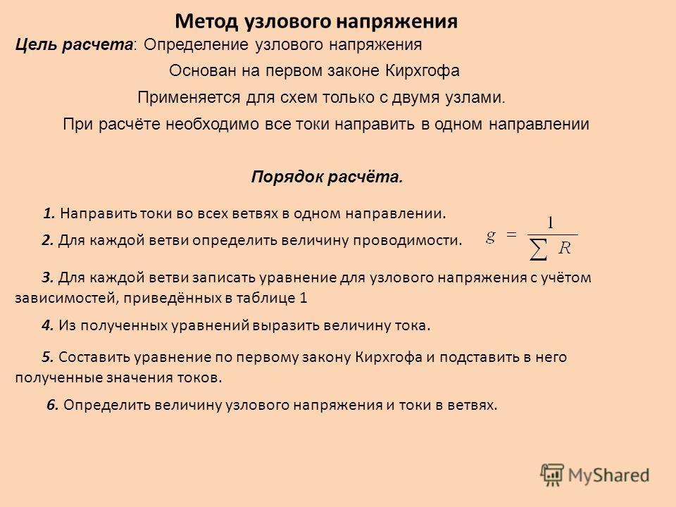Метод узлового напряжения Цель расчета: Определение узлового напряжения Применяется для схем только с двумя узлами. Основан на первом законе Кирхгофа При расчёте необходимо все токи направить в одном направлении Порядок расчёта. 1. Направить токи во