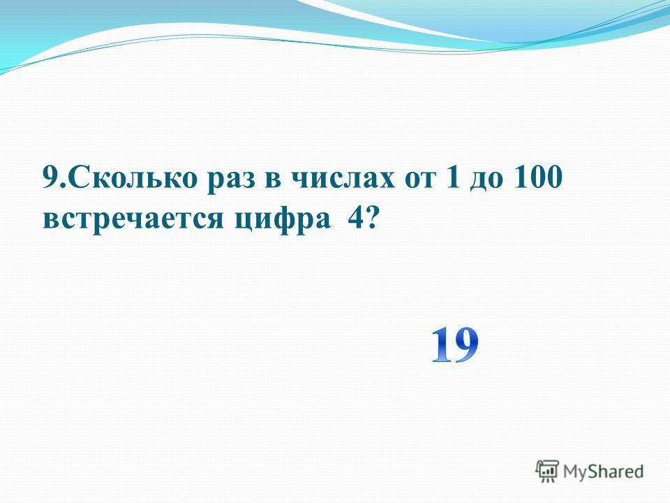 9.Сколько раз в числах от 1 до 100 встречается цифра 4?